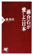 蒋介石が愛した日本(PHP新書)