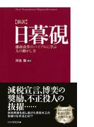 [新訳]日暮硯(ひぐらしすずり)