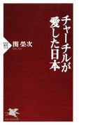 チャーチルが愛した日本(PHP新書)