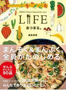 LIFEあつまる。 IIJIMA Nami's homemade taste (HOBONICHI BOOKS)