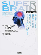 スーパーブレイン 脳に使われるな脳を使いこなせ 最高の人生をあきらめない心のパワー