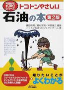 トコトンやさしい石油の本 第2版 (B&Tブックス 今日からモノ知りシリーズ)