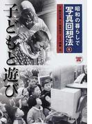 昭和の暮らしで写真回想法 1 子どもと遊び