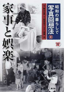 昭和の暮らしで写真回想法 2 家事と娯楽