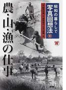 昭和の暮らしで写真回想法 3 農・山・漁の仕事