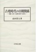 古墳時代の日朝関係 新羅・百済・大加耶と倭の交渉史
