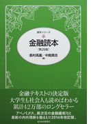 金融読本 第29版 (読本シリーズ)