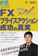 FXプライスアクション成功の真実 (FXチャート分析マスターブック)