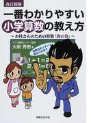 一番わかりやすい小学算数の教え方 お母さんのための算数「虎の巻」 改訂新版