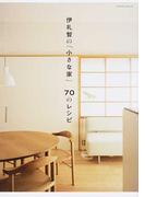 伊礼智の「小さな家」70のレシピ (エクスナレッジムック)(エクスナレッジムック)