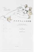 アナグラム人名図鑑 from Eureka