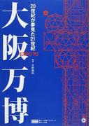 大阪万博 20世紀が夢見た21世紀 EXPO'70 (Shogakukan Creative Visual Book OKAMOTO TARO WORLD)