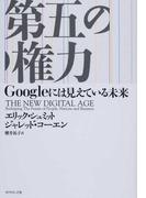 第五の権力 Googleには見えている未来