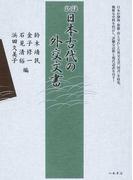 訳註日本古代の外交文書