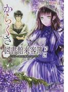 からくさ図書館来客簿 第2集 冥官・小野篁と陽春の道なしたち (メディアワークス文庫)