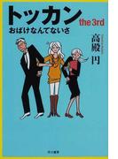 トッカン the 3rd おばけなんてないさ (ハヤカワ文庫 JA 「トッカン」シリーズ)(ハヤカワ文庫 JA)
