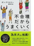 不合理だからうまくいく 行動経済学で「人を動かす」 (ハヤカワ文庫 NF)