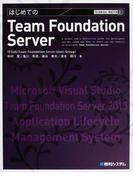 はじめてのTeam Foundation Server 日本マイクロソフト推奨 (TECHNICAL MASTER)