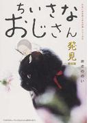 ちいさなおじさん-発見- 限定版 (ちいさなおじさんの本シリーズ)