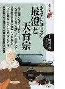 あなたの知らない最澄と天台宗 (歴史新書)(歴史新書)
