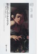 触覚のイコノグラフィア ダフネ・蜥蜴・洗礼者聖ヨハネの舌 (感覚のラビュリントゥス)