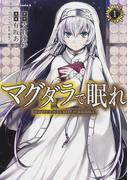 マグダラで眠れ(角川コミックス・エース) 4巻セット(角川コミックス・エース)