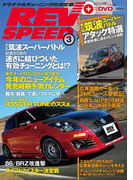 REV SPEED 2014年3月号(REV SPEED)