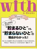 """with e-Books """"貯まるひと""""vs.""""貯まらないひと""""の理由がわかった!"""
