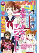 コミックハイ! 2014年2月号【特別価格】(コミックハイ!)