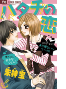 ハタチの恋(フラワーコミックス)