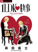 1LDK執事(フラワーコミックス)