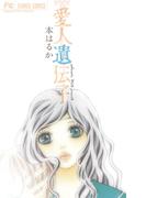 愛人遺伝子(フラワーコミックス)