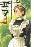 エマ 7巻(ビームコミックス(ハルタ))
