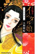 イシュタルの娘~小野於通伝~(7)