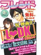 別冊フレンド0号Vol.4(別冊フレンド)