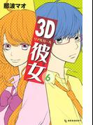 3D彼女 リアルガール(6)