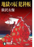 地獄の辰 犯科帳(祥伝社文庫)