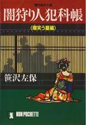 闇狩り人犯科帳(嘲笑う墓編)(祥伝社文庫)