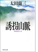 誘拐山脈(祥伝社文庫)
