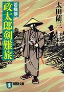 若様侍 政太郎剣難旅(祥伝社文庫)