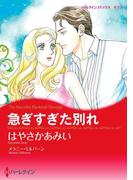 急ぎすぎた別れ(ハーレクインコミックス)