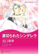 裏切られたシンデレラ(ハーレクインコミックス)