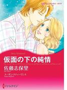 仮面の下の純情(ハーレクインコミックス)