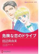 危険な恋のドライブ(ハーレクインコミックス)