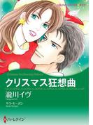 クリスマス狂想曲(ハーレクインコミックス)