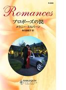 プロポーズの罠(ハーレクイン・ロマンス)