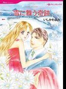 雪に舞う奇跡(ハーレクインコミックス)
