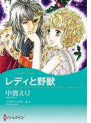 レディと野獣(ハーレクインコミックス)