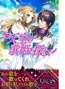 【期間限定50%OFF】天空の歌姫を探して(ルキア)