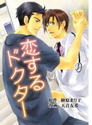 恋するドクター(enjugroup)